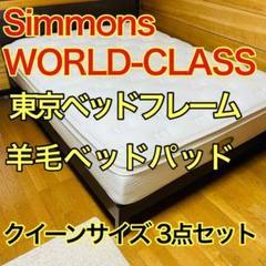 """Thumbnail of """"高級品 シモンズ クイーンサイズベッド ワールドクラス 東京ベッド フレーム"""""""