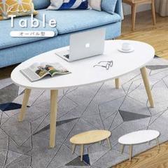 """Thumbnail of """"テーブル センター リビング ナチュラル 白 ホワイト 木製 楕円形 オーバル型"""""""