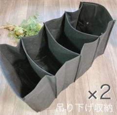 "Thumbnail of ""2点まとめ売り クローゼット吊り下げ収納 ブラック黒 4段"""