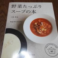 """Thumbnail of """"野菜たっぷりスープの本 : Soup for everyday! : Soup…"""""""