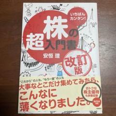 """Thumbnail of """"いちばんカンタン!株の超入門書"""""""