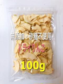 "Thumbnail of ""お買い得!!無添加・砂糖不使用 ドライりんご 100g"""