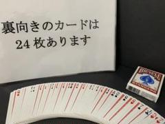 "Thumbnail of ""予言マジック 手品 マジック  トランプ ギミック"""