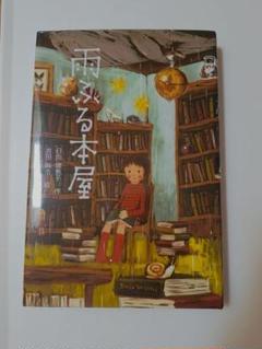 "Thumbnail of ""雨ふる本屋"""
