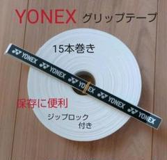 "Thumbnail of ""YONEX グリップテープ 15本巻き ホワイト"""