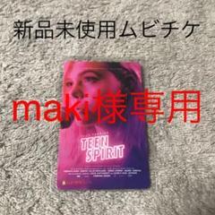 "Thumbnail of ""TEEN SPIRIT 新品未使用ムビチケ"""