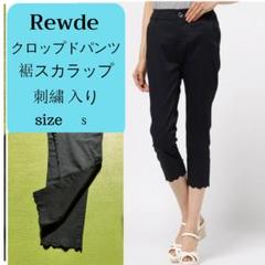 "Thumbnail of ""Rew de Rew 裾スカラップ刺繍 クロップドパンツ"""