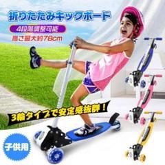 """Thumbnail of """"ピンク 折りたたみキックボード 3輪タイプ キックスクーター"""""""