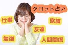 "Thumbnail of ""タロット占い☆友達☆勉強☆家族☆仕事☆ワンオラクル☆"""