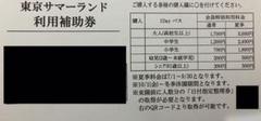 "Thumbnail of ""東京サマーランド4枚 4名最大6600円引き"""