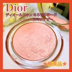 """Thumbnail of """"【極美品 限定色!】Dior  ディオール フェイスパウダー ルミナイザー 09"""""""