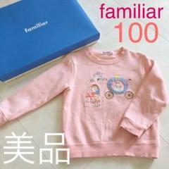 "Thumbnail of ""♡美品♡ ファミリア トレーナー 100 女の子 80 90 95"""