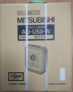"Thumbnail of ""三菱 布団乾燥機 MITSUBISHI AD-U50-W"""