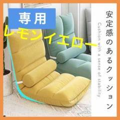 """Thumbnail of """"【新品】 座椅子 ソファ 座いす チェア チェアー 座椅子カバー レモンイエロー"""""""