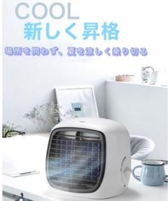 "Thumbnail of ""2021年冷風扇 卓上冷風機 扇風機 サーキュレーター 加湿機能 熱中症対策"""