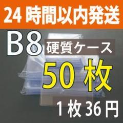 "Thumbnail of ""B8 硬質カードケース 50枚セット 1,800円"""
