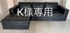 "Thumbnail of ""本革カウチソファ黒"""