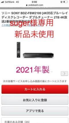 """Thumbnail of """"SONY 4K ブルーレイレコーダー BDZ-FBW2100"""""""