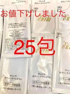 """Thumbnail of """"ディシラボディオイルセラム サンプル25個"""""""