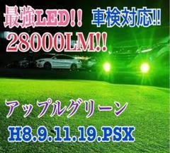 "Thumbnail of ""28000LM‼️H11✨アップルグリーンフォグランプ ライト 最新LED"""
