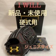 """Thumbnail of """"アンダーアーマー I WILL ジュニア 硬式 グローブ オールラウンド 右投げ"""""""