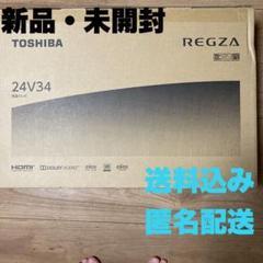 "Thumbnail of ""東芝 24V型 液晶テレビ 24V34 新品未使用"""