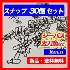 スナップ 16mm 30個入 釣り フックキーパー タチウオ シーバス