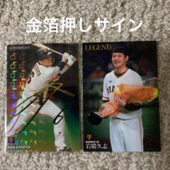 """Thumbnail of """"読売ジャイアンツ 坂本勇人 金箔押しサイン カルビープロ野球チップスカード"""""""