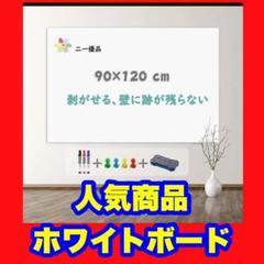"Thumbnail of ""【人気沸騰中】ホワイトボードシート マグネット 90×120cm"""