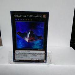 """Thumbnail of """"遊戯王 No.42 スターシップ・ギャラクシー・トマホーク"""""""
