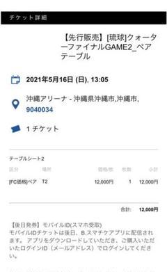 "Thumbnail of ""5/16 琉球ゴールデンキングスVS富山グラウジーズ"""