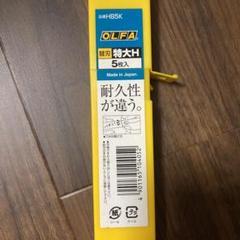 "Thumbnail of ""OLFA カッター 替刃特大H HB5K"""