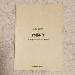 """Thumbnail of """"ヤマハミュージックメディア 新総合音楽講座 9 合唱編作 GTG132890"""""""