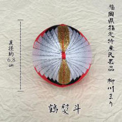 "Thumbnail of ""柳川まり 鶴熨斗 ハンドメイド"""