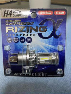 """Thumbnail of """"新品未使用 スフィアライト ライジングα コンパクトLED H4 二輪車用"""""""