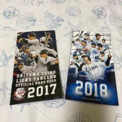 "Thumbnail of ""埼玉西武ライオンズファンクラブオフィシャルブック 2017 2018"""