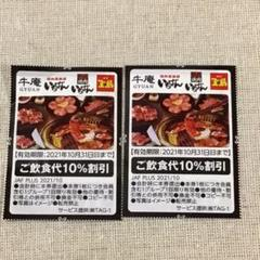 """Thumbnail of """"牛庵 焼肉いちばん 焼肉宝島  割引券 2枚 優待券 クーポン"""""""