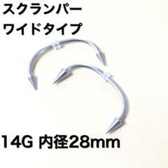 """Thumbnail of """"1本 14G 内径28mm コーン4/10mm ワイド スクランパー ピアス"""""""