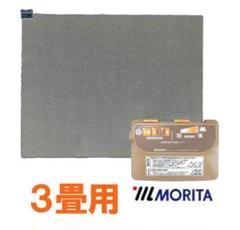 "Thumbnail of ""電気カーペット本体 3畳 メーカー保障1年間 MORITA 寒さ対策 人気商品"""