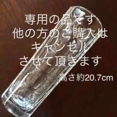 """Thumbnail of """"カットグラス花びん セレナード 堀口クリスタル製"""""""