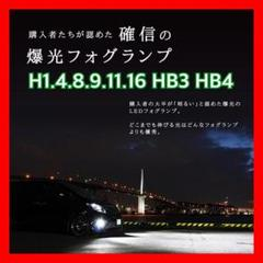"Thumbnail of ""【新品】H8 H9 H11 H16 対応 16000LM  LED フォグランプ"""