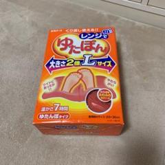 """Thumbnail of """"新品 白元アース レンジでゆたぽん Lサイズ"""""""