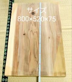 """Thumbnail of """"那須産天然杉一枚板、DIYにいかがでしょうか?"""""""