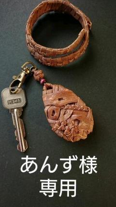 "Thumbnail of ""山葡萄の皮乱れ編みキーホルダーとバングル"""