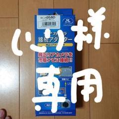 """Thumbnail of """"リアカメラ 接続アダプター RCA058D"""""""