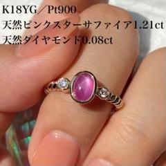 """Thumbnail of """"k18YG PT900 天然ピンクスターサファイア 1.21ct リング"""""""