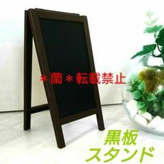 "Thumbnail of ""黒板スタンド/黒板/スタンド/ウェルカムボード/メッセージボード/玄関/結婚式"""