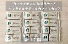 "Thumbnail of ""スターバックス インスタントコーヒー 12本"""