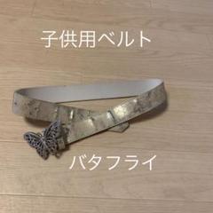 """Thumbnail of """"子供用ベルト ガールズ  長さ約70cm  120cm〜140cm"""""""