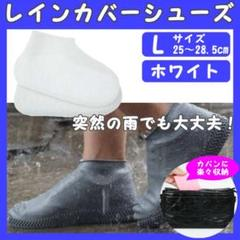 "Thumbnail of ""シューズカバー 泥除け 防水 靴 シリコン レイン 雨具 ホワイト L"""